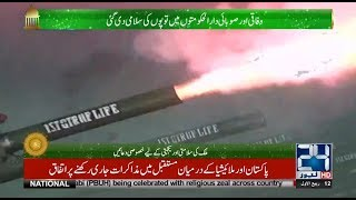 Pak Army Fires 21 Gun Salute On Eid Milad un Nabi (SAW) | 21 Nov 2018 | 24 News HD