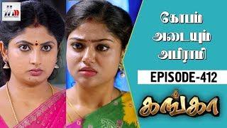 Ganga Tamil Serial   Episode 412   8 May 2018   Ganga Latest Serial   Home Movie Makers