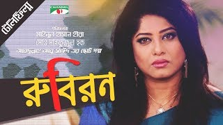 Rubiron | রুবিরন | Bangla Telefilm | Moushumi | Shahidul Alam Sachchu | Channel i TV