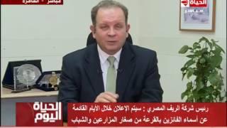 """الحياة اليوم - رئيس شركة الريف المصري """" خلال أيام الإعلان عن أسماء الفائزين بالقرعة """""""
