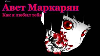 [Nighcore] Авет Маркарян Как я любил тебя