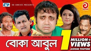 Boka Abul | Bangla Comedy Full Natok | Aa Kho Mo Hasan | Shompa | Odhora | Toma | Farzana