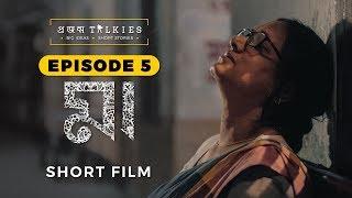 Projonmo Talkies Episode 5 | মা | Maa | Bangla Short Film