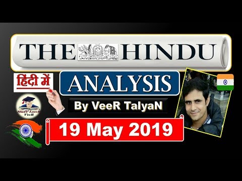 Xxx Mp4 19 May 2019 The Hindu Editorial Discussion Amp News Paper Analysis In Hindi UPSC SSC IBPS VeeR 3gp Sex