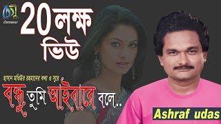 বন্ধু তুমি আইবারে বলে । ashraf udas । bangla new song