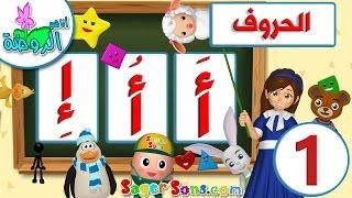 اناشيد الروضة - تعليم الاطفال - أنشودة الحروف العربية 1- Arabic Alphabet - بدون موسيقى - بدون ايقاع