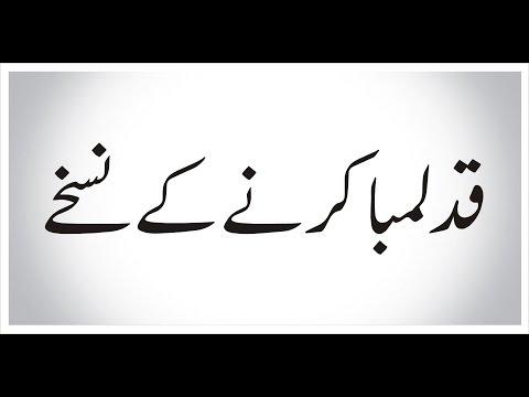 Qad Lamba Karne K Leay Desi Urdu Totkay Must Watch