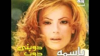 Bassima - Kasak 7abibi / باسمة - كاسك حبيبي