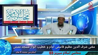 MAHASIN-E-ISLAM - 03-محاسن اسلام سیریز