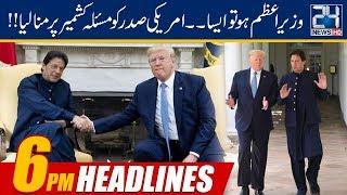 News Headlines | 6:00pm | 23 July 2019 | 24 News HD