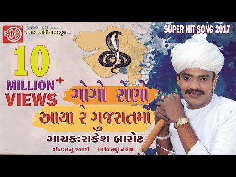 Xxx Mp4 Rakesh Barot 2017 GOGO RONO AAYA RE GUJARATMA New Gujarati Dj Song 3gp Sex