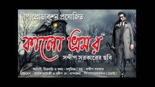deep production kalo bhromor official trailer