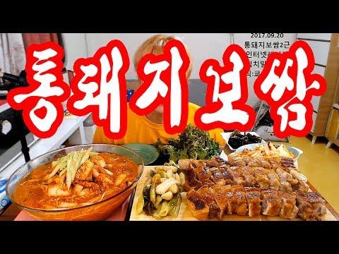 입짧은 햇님의 먹방!mukbang(통돼지보쌈,김치말이국수 170920)