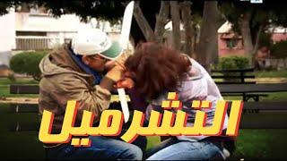 Hassan El Fad - Tcharmil | حسن الفد - التشرميل