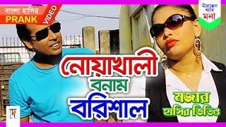 Super Bangla Comedy Prank | নোয়াখালী VS বরিশালের ঝগড়া | না দেখলে মিস করবেন  | Jhogra