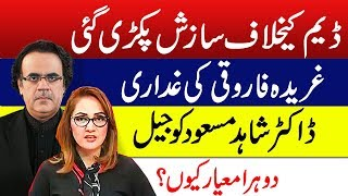 Live with Dr Shahid Masood | 12-January-2019 | Gharida Farooqi | Zk Official