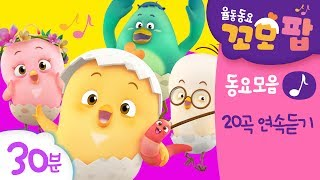 동요 | 여름특집 인기 꼬모팝 동요모음 30분 | 20곡