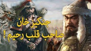 """حقائق مثيرة للدهشة عن قائد المغول """" جنكيز خان """" والقائد المسلم الذي قهر امبراطورية المغول"""