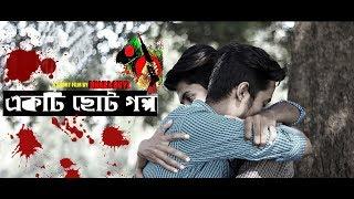 Ekti Choto Golpo  | Bangla New Short Film | Victory Day Special | Dhaka Guyz