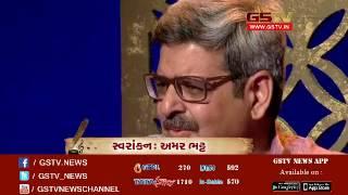 Shabd Soor Ni Sangathe : Musical Show with Amar Bhatt, Gargi Vora, Hasmukh Barot   22-07-2017