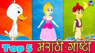 Top 5 Marathi Goshti | Marathi Stories for Children | Cindrella, Rapunzel In Marathi Goshti