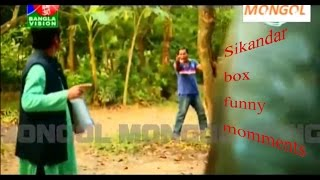 Sikandar Box Ekhon Nijer Grame funny Moments...