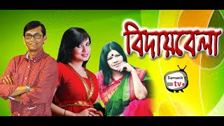 BIDAYBELA|বিদায়বেলা|Bangla Natok|বাংলা নাটক|Mahbuba Sumi|Azizul Hakim|Shirin Bakul