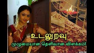 உடலுறவு : முழுமையான தெளிவான விளக்கம்! Udaluravu Muzhumaiyana Thelivana Vilakkam