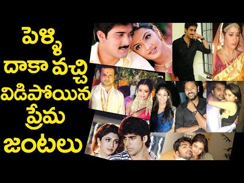 Celebrities Who Were About To Marry but Separated | Tarun Aarti Aggarwal | Nayantara Prabhudeva