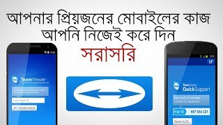 Mobile to mobile remote access with Teamviewer Bangla |  Computer to mobile  Remote  control Bangla