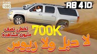 التاهو بدون و دبل ابداااع RB 410 رواد بحرة