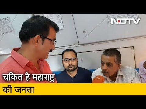 अचानक सरकार बनने पर Maharashtra की जनता का क्या है कहना