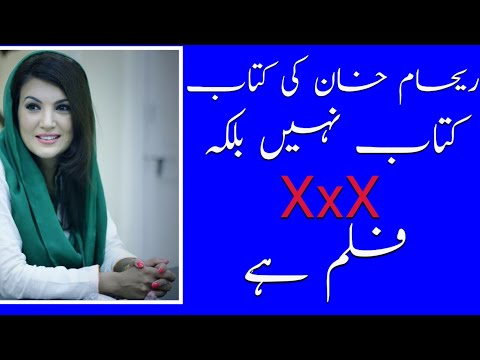 Xxx Mp4 Reham Khan Book Is XxX In Real Meanings 3gp Sex