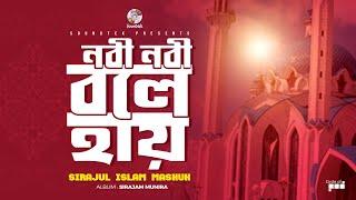 Sirajul Islam Mashuk - Nobi Nobi Bole Hai | Sirajam Munira | Soundtek