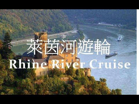 萊茵河遊輪 遊輪旅遊系列之12 Rhine River Cruise