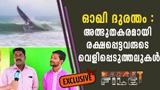 Voices of people who miraculously escaped Ockhi | Secret File | Latest Episode