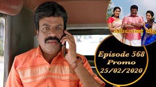 Kalyana Veedu   Tamil Serial   Episode 568 Promo   25/02/2020   Sun Tv   Thiru Tv