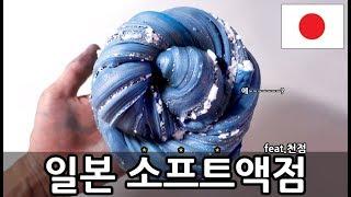 일본액점vs천사액점(자막주의)츄팝