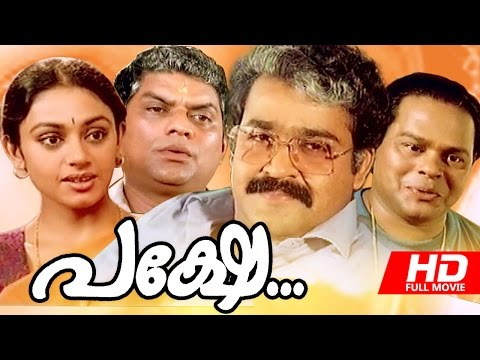 Malayalam Full Movie Pakshay പക്ഷേ Superhit Movie Ft. Mohanlal Shobana Innocent