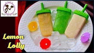 ৩ ধরণের লেমন ললি আইস ক্রিম - 3 Types Lemon Lolly Ice Cream Recipe | Easy and Quick Summer Ice Cream