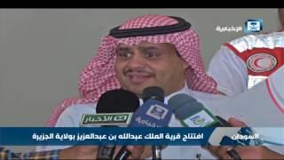 افتتاح قرية المللك عبدالله بن عبدالعزيز بولاية الجزيرة