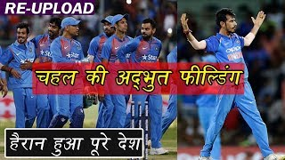 REUPLOAD | चहल की अद्भुत फील्डिंग | 5TH ODI | INDIA VS AUSTRALIA | CRICKET VIDEO | CRICKET NEWS