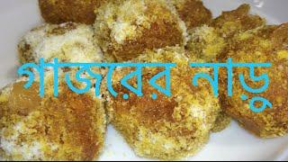 গাজরের নাড়ু Gajorer Naru Recipe - Sylheti Ranna - Bangladeshi Cooking in Bangla - Desi Food