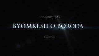 Byomkesh O Boroda (Part 1)(Sunday Suspense Style Series)