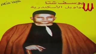 Youssif Sheta -  Mawal ElKarem W ElBakheel / يوسف شتا - موال الكريم و البخيل