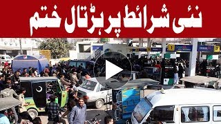 Oil tankers association calls off strike, supply resumes - Express News