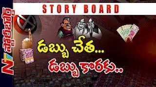 నోటు ఇవ్వకపోతే ఓటు వేయడం లేదా ? ప్రజలకు డబ్బు జబ్బు ఎక్కించిందెవరు ? | Story Board  | NTV