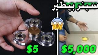 أغرب واغلى 5 سبنرات اللي ممكن تشوفها | السبنر اللي جنن العالم!!