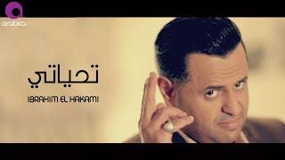 Ibrahim El Hakami - Tahiyaty   ابراهيم الحكمي - تحياتي