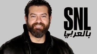 بالعربي SNL حلقة عمرو يوسف الكاملة في